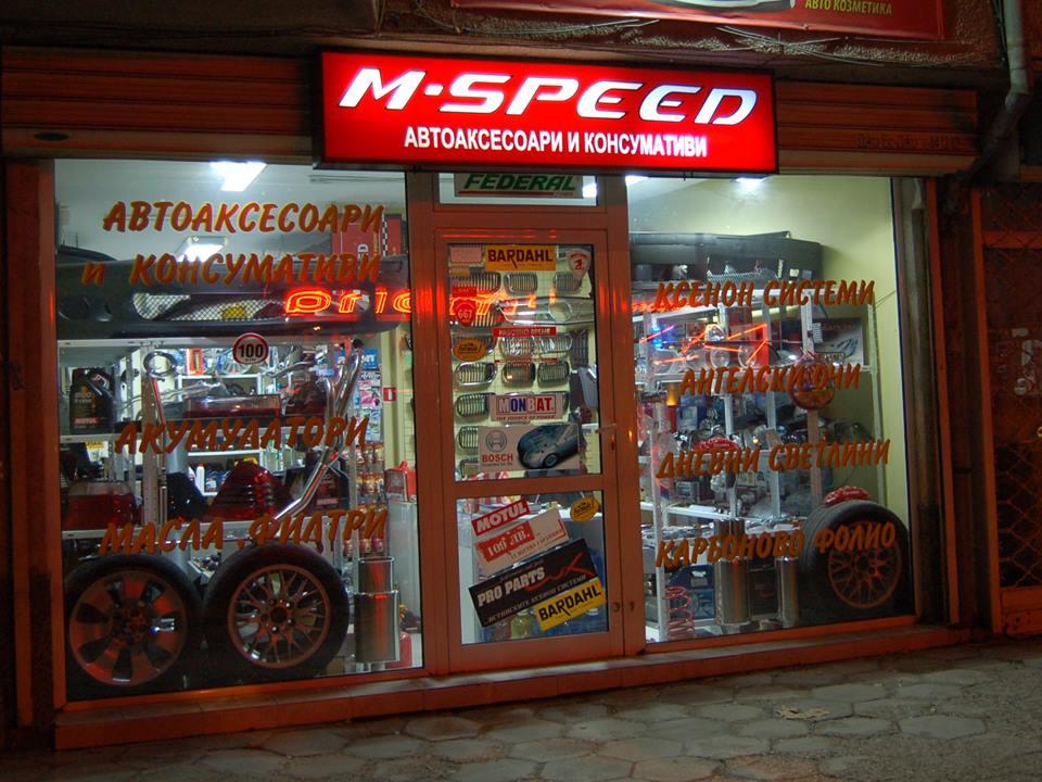 Mspeed магазин